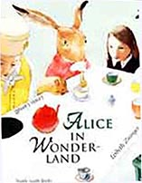 Alice in Wonderland illus. by Lisbeth Zwerger Out-of-Print Hardcover Picture Book